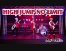 【アイドルマスターSideM】HIGH JUMP NO LIMIT  踊ってみた【Low×Joker】