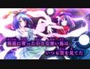 【東方ニコカラ】Twilight Under World /IRON ATTACK!