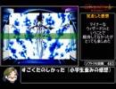 Wizardry Chronicle RTA 3時間58分59秒 Part4/4