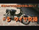 #5 不動のカブで北海道を目指したい!【タイヤ交換】