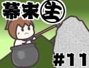 第81位:[会員専用]幕末生 第11回(壺男&改革は指さす方へ)