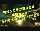 【マリオカート8DX】神サンで手が震えだす男達【ぎぞく視点】