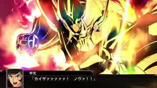 【スパロボX】マジンエンペラーG/マジンカイザーVSマジンガーZERO【スーパーロボット大戦X】