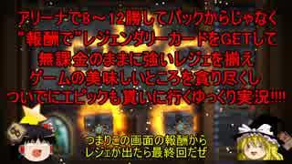 【Hearthstone】ゆっくりがアリーナ8~12勝のさらに先にある物を目指して!Part53【究極VS至高】