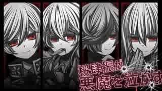 【刀剣乱舞】桜肆振が悪魔を泣かす-壱-【