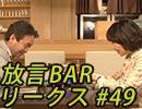 『放言BARリークス』#49 リークスFive 〜井上和彦の「ナイショ」〜