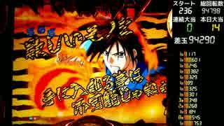 【卓上】 CR烈火の炎2 319ver 【其の三十三】