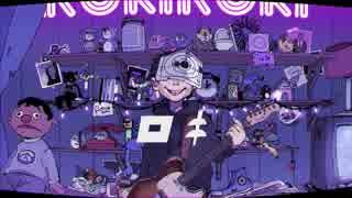 ニコカラ/ロキ/off vocal