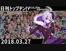 日刊トップテン!VOCALOID&something【日刊ぼかさん2018.03.27】