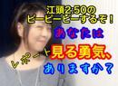 早川亜希動画#499≪今回もヤバいですから。江頭2:50のピーピーピーするぞ!レポート≫