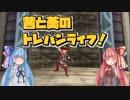 【VOICEROID実況】茜と葵のサモニングライフPart5