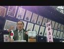 《 フリー動画 【水間条項国益最前線】第78回 第1部《「皇霊祭」を蔑ろ...