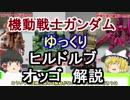 【機動戦士ガンダム】ヒルドルブ&オッゴ 解説 【ゆっくり解説】part41