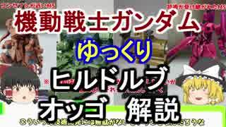 【機動戦士ガンダム】ヒルドルブ&オッゴ