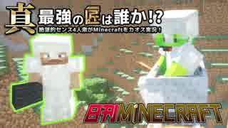 【日刊Minecraft】真・最強の匠は誰か!?絶望的センス4人衆がMinecraftをカオス実況第二十六話!