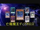 【遊戯王ADS】亡龍魔王ディアボロス