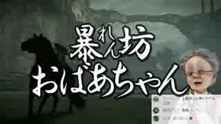 ババアと巨像 卍2 【暴れん坊おばあちゃん