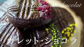 ガレット・ショコラ【お菓子作り】