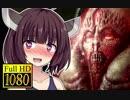 【SCORN】胎内探索者きりたん#3 デジタルリマスターエディション(最終回)【1080p】