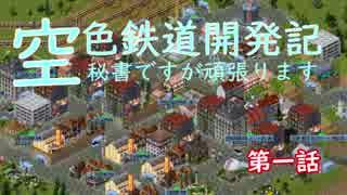 【Simutrans】空色鉄道開発記#1 赤字覚悟