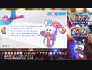 【初代~スタアラ】カービィシリーズラス