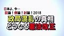 【討論】政局混乱の真相-どうなる憲法改正[桜H30/3/31]