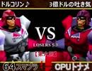 【第六回】64スマブラCPUトナメ実況【LOSERS側五回戦第三試合】