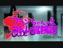 【C:L】フランちゃんのコドレ冒険記 2-4
