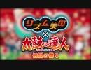 【リズム天国】伝説の祭り【オリジナルリミックス】