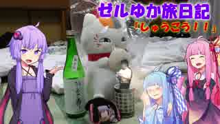 【ボイロ車載】ゼルゆか旅日記はちわ!「