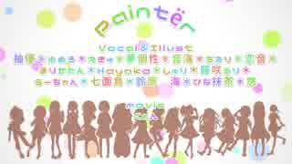 【16人合唱】Paintër【描いて歌ってみた】