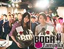【大坪由佳&東内マリ子】-ボガファミリア-第36回【BOGAfamiglia】