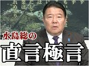 【直言極言】米中韓朝の間接侵略に晒される日本[桜H30/3/30]