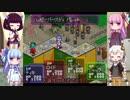 【ドカポン外伝】VOICEROID達でまったり対戦?!【実況】Part4-1