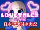 【Lovetale2】骨と恋するRPG(サンズ編)【日本語訳付き実況】