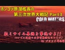 【Cold Waters】ポンコツ原潜艦長の第三次世界大戦記 #3【ゆっくり実況】