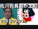 佐川元理財局長が文書書き換えの主犯だった模様20180330