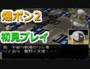 N64史上最強のラスボスに挑むために…爆ボン2を初見プレイ! part16