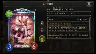 【シャドバ新弾】ヴァンピィ復讐コントロールサーペントヴァンプちゃん