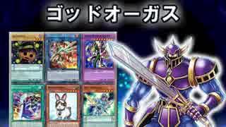 【遊戯王ADS】ゴッドオーガス