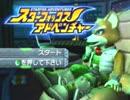 【実況】恐竜の世界を救え!スターフォックスADV ぱーと1