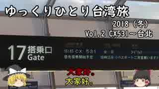 【ゆっくり】ひとり台湾旅2018(冬)Vol.2