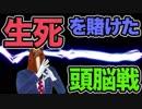 多数決デスゲームにばあちゃる参戦!【キミガシネ実況】