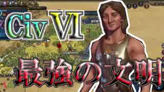 【Civ6】誰が最強の文明か決めてみたpart1