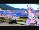 【音街ウナ車載】ウナちゃんとバイク紹介+プチ桜ツーリング【...