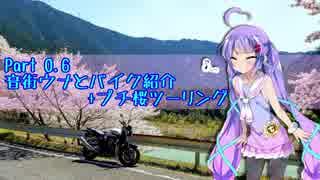 【音街ウナ車載】ウナちゃんとバイク紹介+