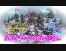【DQB】~おおきづちのお引越し~【100景コンテスト応募作品】