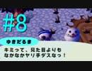 【どうぶつの森e+】ついに完成雪だるま完成! たいへいたさん...