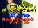 早川亜希動画#500≪コーナー話やプレゼント話、衣装の話。PPP!!≫※会員限定※