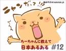 森永千才のradioclub.jp#12(あるある)